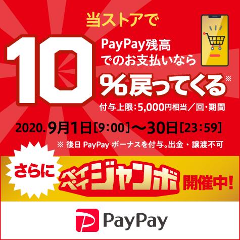 PayPay(オンライン決済)キャンペーン