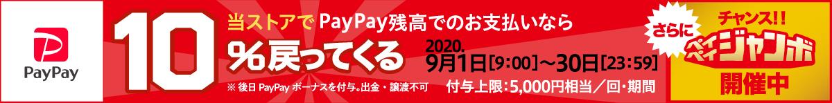 PayPay(オンライン決済)キャンペーン)