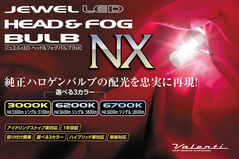 ジュエルLEDヘッド&フォグバルブ NXシリーズ